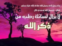 زينوا حياتكم بذكر الله والصلاة على رسول الله صلى الله عليه وآله وسلم