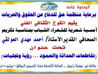 """برعاية منظمة """" حق """" الخميس أمسية شعرية بعنوان : تقاطعات الحداثة والعمود رؤية وتجليات"""