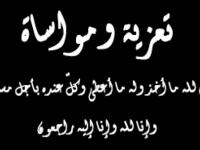 الثوري بأبين يعزي رئيس المجلس أمين حسين باجميل بوفاة والده