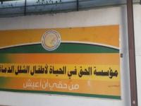 مدير مؤسسة الحق في الحياة لأطفال الشلل الدماغي.. تطالب  بدعم مؤسستها في عدن