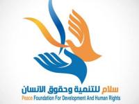 """مؤسسة """"سلام"""" تعلن عن حملة تعريفية ومناصرة """" لاتفاق الرياض"""""""