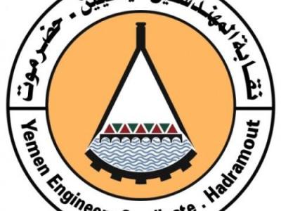 اللجنة التحضيرية لنقابة المهندسين اليمنيين فرع حضرموت تبدأ بصرف بطائق العضوية للمهندسين
