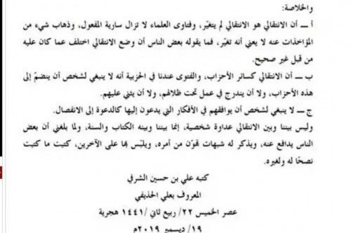 سلفيون جنوبيون .. الحذيفي يسير على نهج الزنداني والديلمي واليدومي ومحمد الإمام في تكفير الجنوبيين