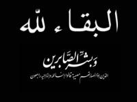 انتقالي الضالع يعزي أسرة الفقيد المناضل طه علي محمد الأزارق
