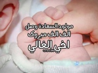 تهنئة بالمولود البكر في بيت الصولعي