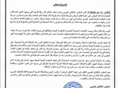 الإدارة العامة للشؤون الخارجية بالمجلس الانتقالي الجنوبي  تصدر تصريحا هاما