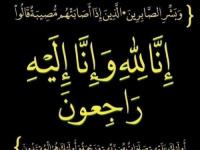 الشيخ بن حبريش يُعزي العميد محمد عوض العليي في وفاة والدته