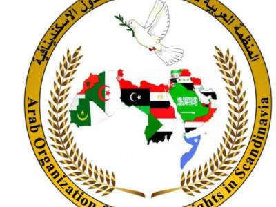 البيان التأسيسي للمنظمة العربية لحقوق الإنسان في الدول الاسكندنافية