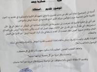 قائد كتيبة الأمن الخاصة يقدم استقالته من منصبه