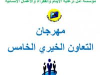 برعاية الرئيس عيدروس الزُبيدي .. سيقام المهرجان التعاوني الخيري الخامس للأيتام