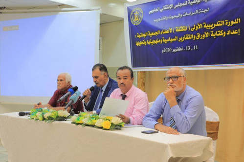 """The Studies, Research and Training Committee of the Southern Transitional Council launches the training course on """"Preparing and Writing Political Papers and Reports"""""""