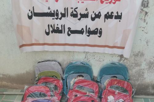 منظمة فور بيبل توزع حقائب مدرسية للفئات الأشد فقرا