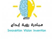 مبادرة رؤية ابداع تنشئ دورات الكترونية  لتمكين الشباب