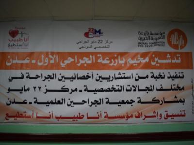 مخيم بازرعة الجراحي الأول يستكمل مرحلة  استقبال ومعاينة الحالات المرضية
