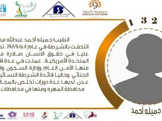 """منصة القمة النسوية تستضيف النقيب """" جميلة  احمد محمد """" ضمن حملة تفعيل القرار الأممي 1325"""