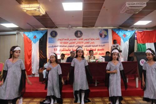 انتقالي المهرة يُحيي الذكرى 53 لعيد الاستقلال الوطني بمهرجان فني خطابي