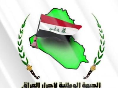 الأمانة العامة للجبهة الوطنية لأحرار العراق تبعث برقية تهنئة إلى الجبهة الديمقراطية الشعبية الأحوازية في ذكرى التأسيس