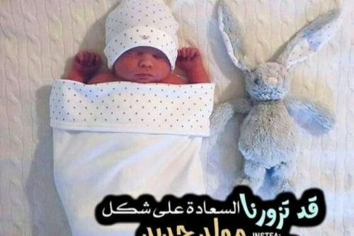 """تهنئة بالمولود الجديد """"غيث عبدالرحمن علي"""""""