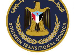 تصريح صحفي هام صادر عن الإدارة العامة للشؤون الخارجية للمجلس الانتقالي الجنوبي