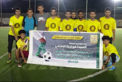 القادسية وشهداء الخور يتأهلان إلى الدور المقبل في بطولة شهداء عدن