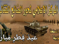 قيادة جبهات الضالع تهني منتسبيها بعيد الفطر وتنقل لهم تحيات وتهاني الرئيس الزبيدي