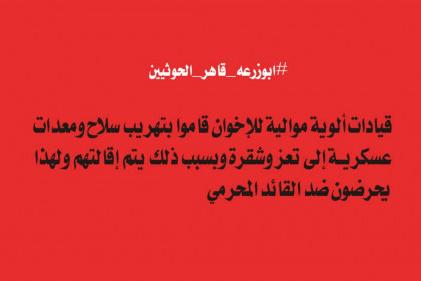 أشادوا بإنجازات قائدها المحرمي.. سياسيون يكشفون حقيقة التخادم الحوثي الإخواني لاستهداف ألوية العمالقة