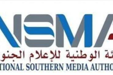 بيان للهيئة الوطنية للإعلام الجنوبي يدين منع الصحفيين المصريين من الدخول إلى العاصمة عدن