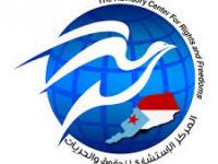 المركز الاستشاري للحقوق والحريات في جنيف يوجه مناشدة عاجلة إلى الحكومة اليمنية للبت في انتهاكات حقوق الإنسان بشبوة