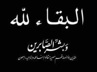 مؤسسة صناع أمل حضرموت للتنمية تبعث برقية عزاء إلى المهندسة نسيمة العيدروس بوفاة والدها