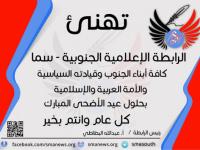 الرابطة الإعلامية الجنوبية سما تهنئ القيادة السياسية وشعب الجنوب بمناسبة عيد الأضحى المبارك