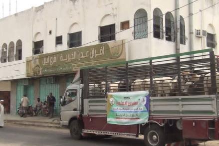 هيئة الخليج وعدن للتمنية والخدمات الإنسانية تدشن توزع أضاحي العيد للأسر المحتاجة في مناطق أبين