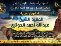 دعوة حضور لحفل تأبين فقيد الوطن الراحل العميد الحوتري بالعاصمة عدن