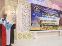 المجلس الانتقالي يُحيي أربعينية الفقيد عبدالله الحوتري بالعاصمة عدن