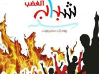 بيان صادر عن شباب الغضب بوادي حضرموت