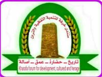 تأسيس منتدى خرفة للتنمية الثقافية والتراث «عرين الأسرة الأميرية»في حالمين بلحج