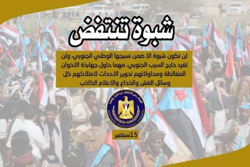 تزامنًا مع انتفاضة أحرار وحرائر شبوة غدًا..جنوبيون يشعلون تويتر بهاشتاج #شبوة_تنتفض_ضد_الاحتلال