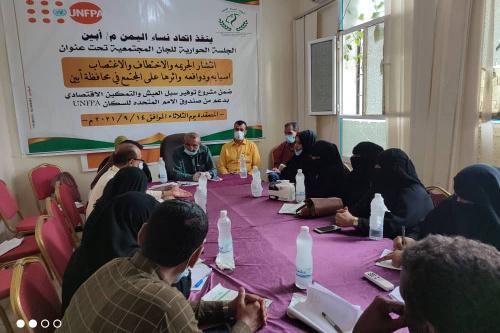 """اتحاد نساء أبين ينفذ جلسة حوارية للجان المجتمعية بعنوان """" انتشار الجريمة الأهداف والدوافع وأثرها على المجتمع """""""