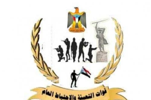 قائد التعبئة العامة والاحتياط يزور مقر قيادة المجلس الانتقالي حبيل جبر ردفان