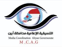 التنسيقية الإعلامية الجنوبية بأبين تنعي استشهاد الإعلاميين أحمد بوصالح وطارق مصطفى
