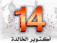 ضمن بطولة 14 أكتوبر .. هلال جعار يلتقي الدرجاج على ملعب البلدية بزنجبار