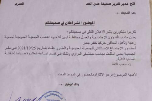 المعاقون بخنفر يحملون رئيسة المجلس التنسيقي لمنظمات المجتمع المدني مسؤولية التصرف بحقوقهم