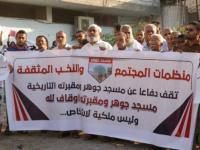 """"""" هويتي """" تنظم وقفة احتجاجية تنديدا بمحاولة البسط على مقبرة مسجد جوهر"""