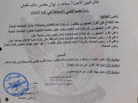 تعيين الدكتورة نوال مكيش رئيساً للقسم العلمي للصحافة في كلية الإعلام بجامعة عدن
