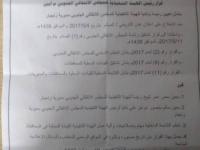 تعيين قيادة جديدة للمجلس الانتقالي للعاصمة زنجبار