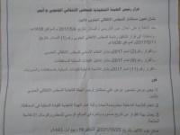 الشقي يصدر قرار تعيين دوعن منصور مستشارا لرئيس الهيئة التنفيذية بالمجلس الانتقالي بأبين