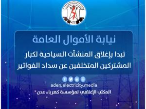 محافظ العاصمة عدن يطالب نيابة الأموال العامة بإغلاق المنشآت التجارية المستعصية عن سداد فواتير الكهرباء